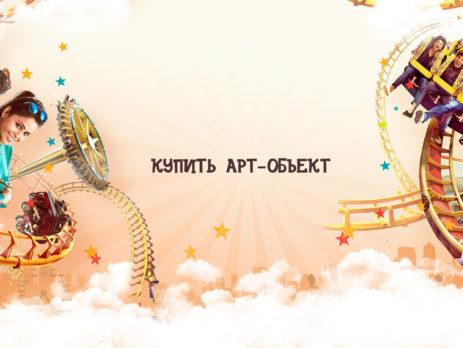 Купить арт-объект